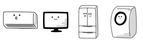 エアコン、テレビ、冷蔵庫・冷凍庫、洗濯機